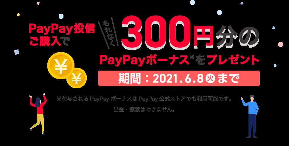 PayPay投信ご購入でもれなく300円分のPayPayボーナスをプレゼント 2021年4月22日(木曜日)~2021年6月8日(火曜日)まで