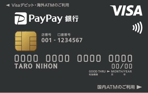 キャッシュカード - PayPay銀行