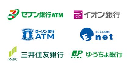 ATM手数料は毎月1回目が0円